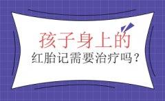 广州鲜红斑痣的成因有哪些?如何治疗鲜红斑痣?