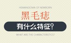 广州黑毛痣哪家医院好?黑毛痣的发展历程是什么样?